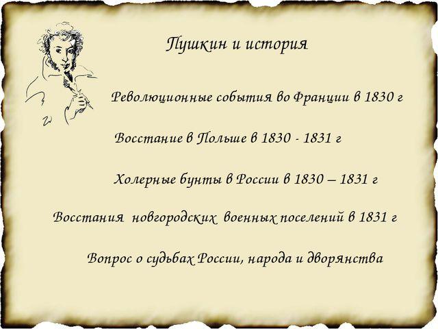 Пушкин и история Революционные события во Франции в 1830 г Восстание в Польш...