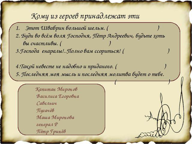 Кому из героев принадлежат эти слова Этот Швабрин большой шельм. ( ) 2. Буди...