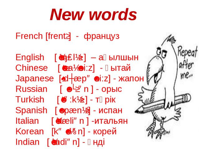 New words French [frentʃ] - француз English [ˈɪŋɡlɪʃ ] – ағылшын ] Chinese [ˈ...