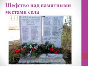 Шефство над памятными местами села