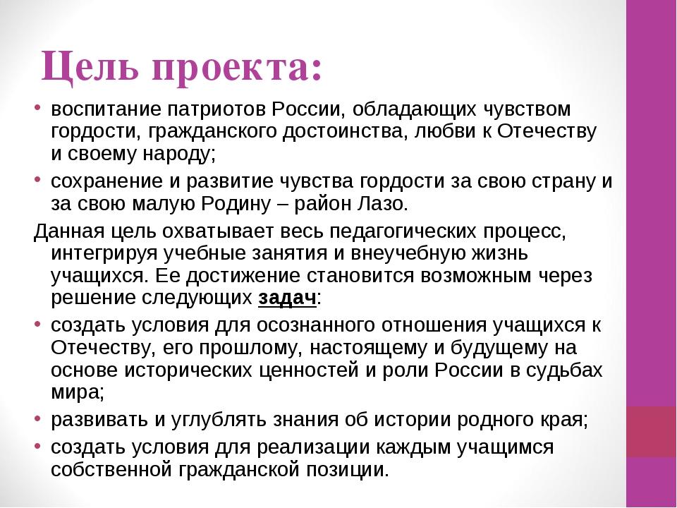 Цель проекта: воспитание патриотов России, обладающих чувством гордости, граж...