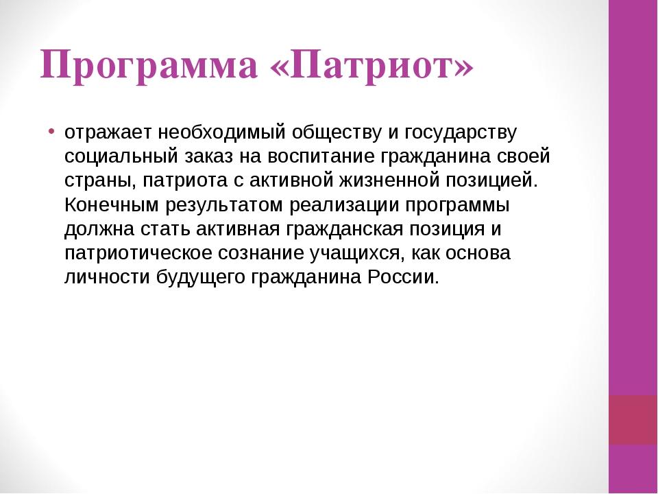 Программа «Патриот» отражает необходимый обществу и государству социальный за...