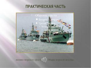 ПРАКТИЧЕСКАЯ ЧАСТЬ -военно-морского флота «Марш морской пехоты»