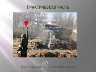 ПРАКТИЧЕСКАЯ ЧАСТЬ -сухопутных войск«Марш артиллеристов»