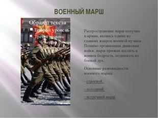 ВОЕННЫЙ МАРШ Распространение марш получил в армии, являясь одним из главных ж
