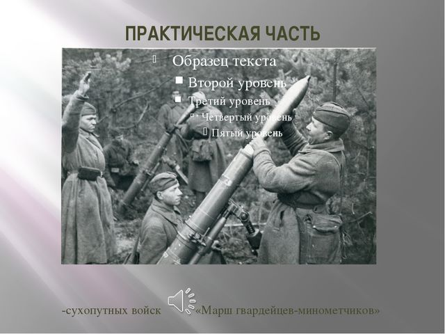 ПРАКТИЧЕСКАЯ ЧАСТЬ -сухопутных войск«Марш гвардейцев-минометчиков»