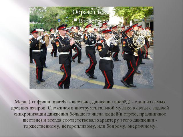 Марш (от франц. marche - шествие, движение вперёд) - один из самых древних жа...
