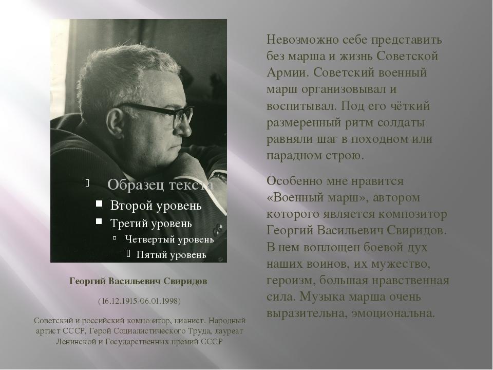 Георгий Васильевич Свиридов (16.12.1915-06.01.1998) Советский и российский ко...