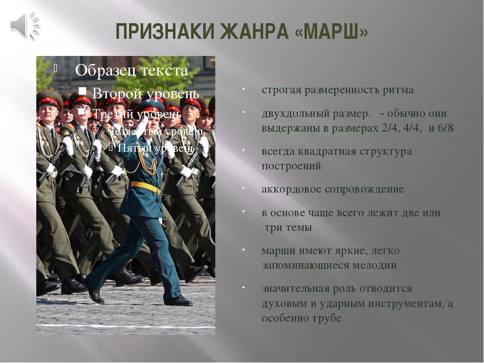 военная музыка для маршировки всего