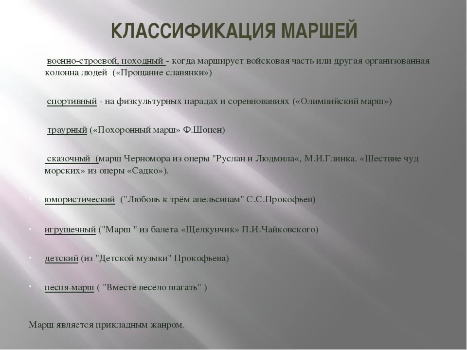 КЛАССИФИКАЦИЯ МАРШЕЙ военно-строевой, походный - когда марширует войсковая ча...