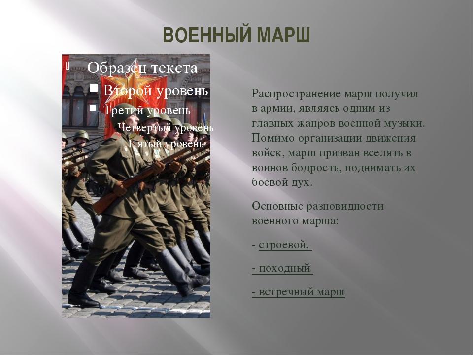 ВОЕННЫЙ МАРШ Распространение марш получил в армии, являясь одним из главных ж...