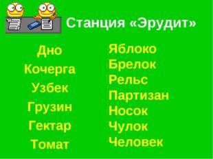 Станция «Эрудит» Дно Кочерга Узбек Грузин Гектар Томат Яблоко Брелок Рельс П