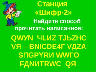 Станция «Шифр-2» Найдите способ прочитать написанное: QWУN ЧLИZ ТJЬZHС VЯ – В