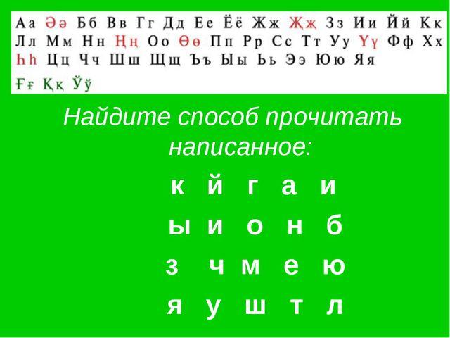 Найдите способ прочитать написанное: к й г а и ы и о н б з ч м е ю я у ш т л