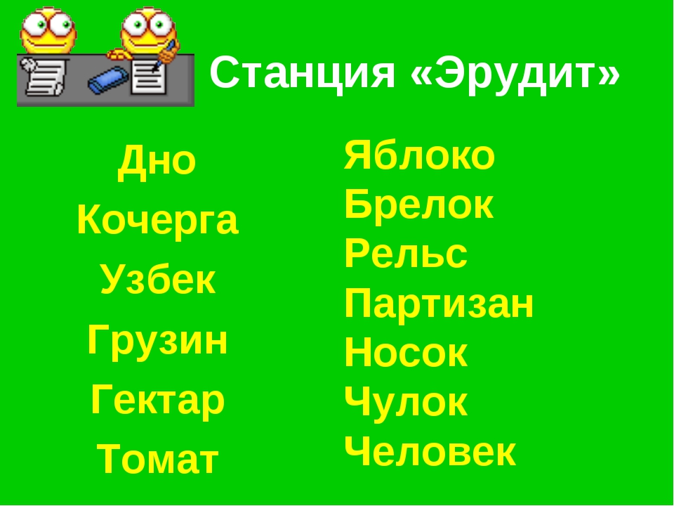 Станция «Эрудит» Дно Кочерга Узбек Грузин Гектар Томат Яблоко Брелок Рельс П...