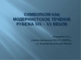 Бондаренко Н.А., учитель литературы МАОУ «ЛНИП», г.о. Королёв Московской обла