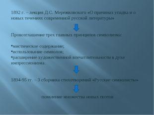 1892 г. – лекция Д.С. Мережковского «О причинах упадка и о новых течениях сов