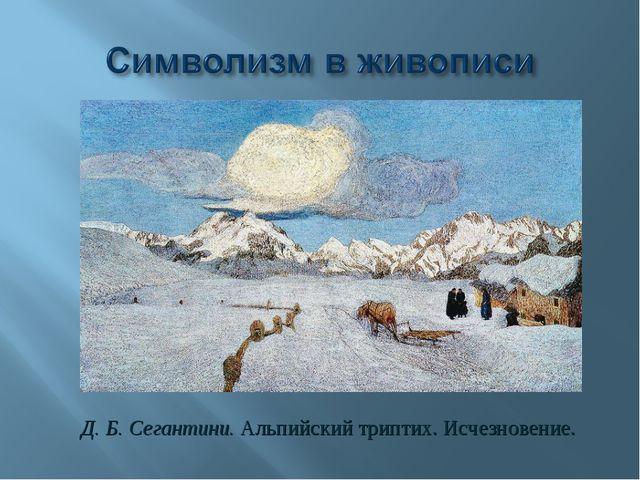 Д. Б. Сегантини. Альпийский триптих. Исчезновение.