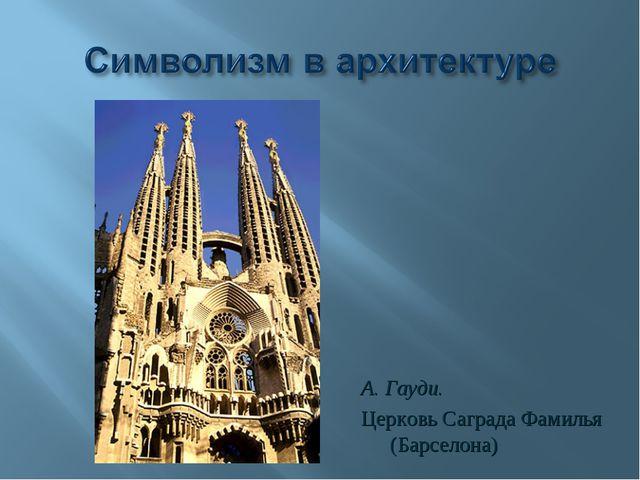 А. Гауди. Церковь Саграда Фамилья (Барселона)