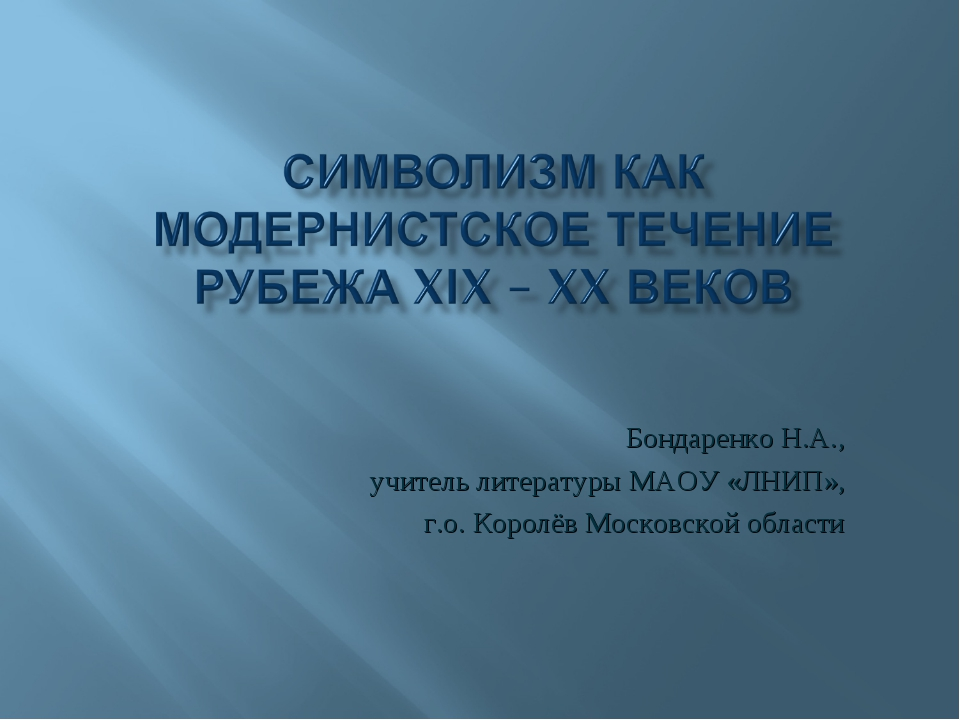 Бондаренко Н.А., учитель литературы МАОУ «ЛНИП», г.о. Королёв Московской обла...