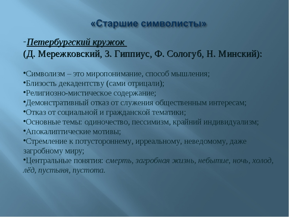 Петербургский кружок (Д. Мережковский, З. Гиппиус, Ф. Сологуб, Н. Минский): С...