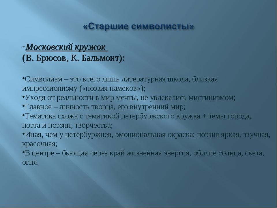 Московский кружок (В. Брюсов, К. Бальмонт): Символизм – это всего лишь литера...