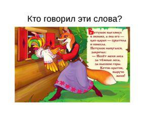 - Кукареку, петушок, Золотой гребешок, Масляна головка, Выгляни в окошко,