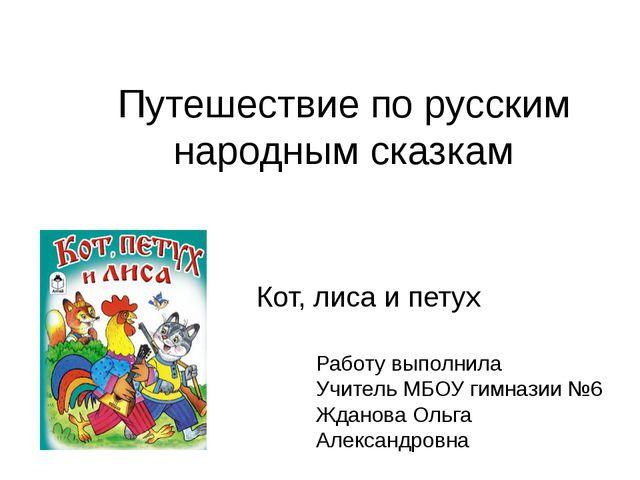 Путешествие по русским народным сказкам Кот, лиса и петух Работу выполнила Уч...