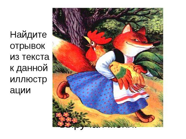 - Понесла меня лиса, понесла петуха за темные леса, за дремучие боры, по крут...