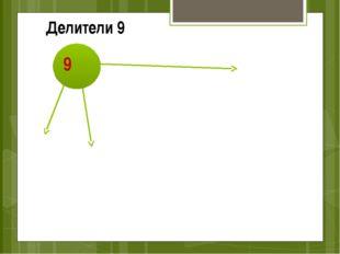 3 1 Делители 9 9 9