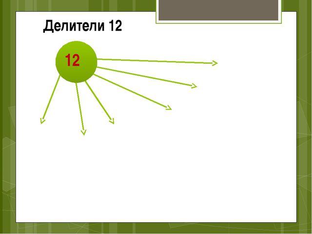 4 3 2 1 Делители 12 6 12 12