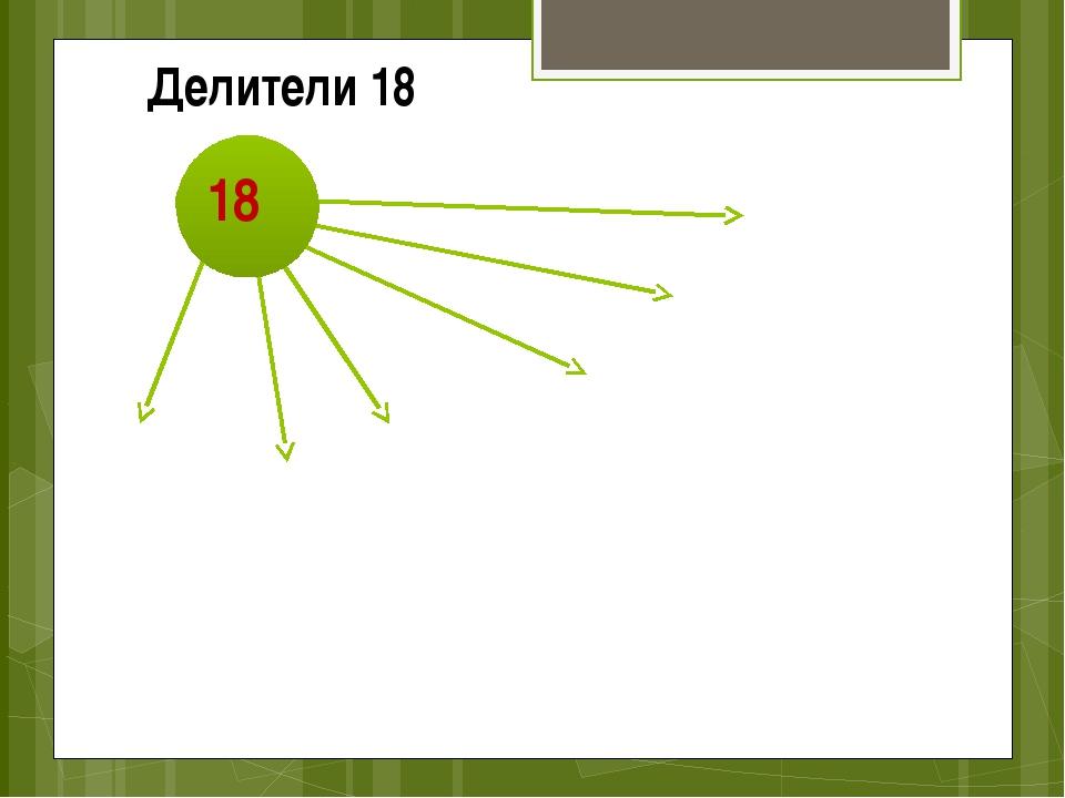6 3 2 1 Делители 18 9 18 18