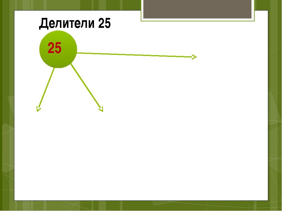 5 1 Делители 25 25 25