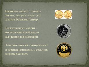 Разменные монеты – мелкие монеты, которые служат для размена бумажных купюр.