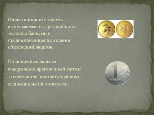 Инвестиционные монеты – выпускаемые из драгоценного металла банками и предна