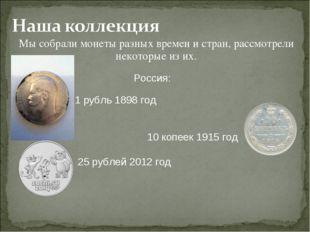 Мы собрали монеты разных времен и стран, рассмотрели некоторые из их. 1 рубль