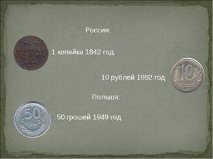 1 копейка 1842 год 10 рублей 1992 год Россия: Польша: 50 грошей 1949 год