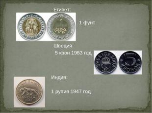 1 фунт 5 крон 1983 год Египет: Швеция: Индия: 1 рупия 1947 год