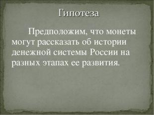 Предположим, что монеты могут рассказать об истории денежной системы России