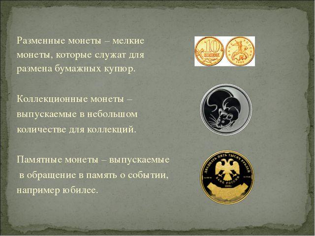 Разменные монеты – мелкие монеты, которые служат для размена бумажных купюр....