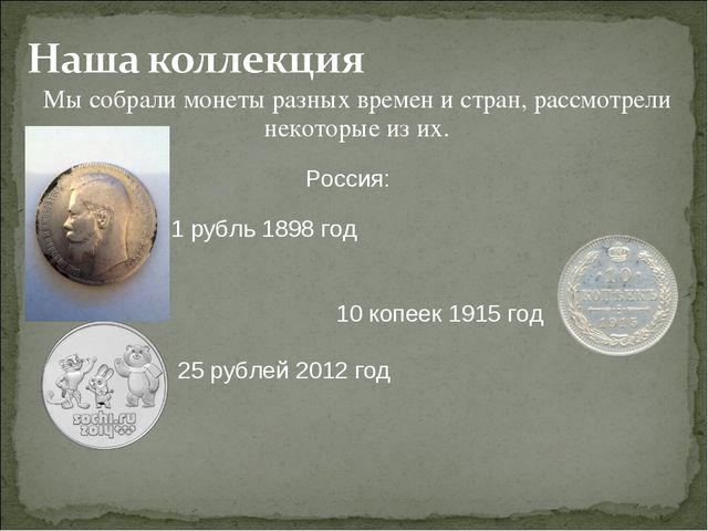 Мы собрали монеты разных времен и стран, рассмотрели некоторые из их. 1 рубль...