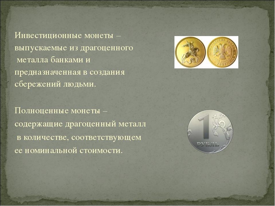 Инвестиционные монеты – выпускаемые из драгоценного металла банками и предна...