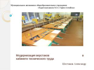 Модернизация верстаков в кабинете технического труда Шестаков Александр Муниц