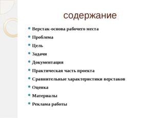содержание Верстак-основа рабочего места Проблема Цель Задачи Документация Пр