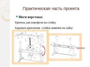 Практическая часть проекта Ноги верстака: Крючок для портфеля на стойку Бараш