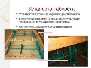 Установка табурета Металлический уголок для удержания крышки табурета Табурет