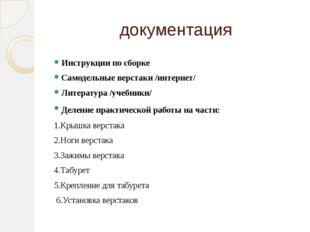 документация Инструкции по сборке Самодельные верстаки /интернет/ Литература