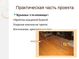 Практическая часть проекта Крышка /столешница/: Обработка наждачной бумагой П