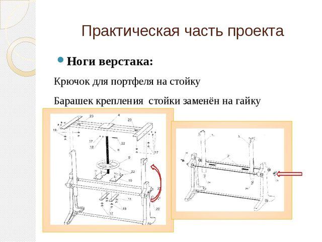 Практическая часть проекта Ноги верстака: Крючок для портфеля на стойку Бараш...