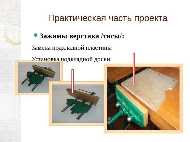 Практическая часть проекта Зажимы верстака /тисы/: Замена подкладной пластины...